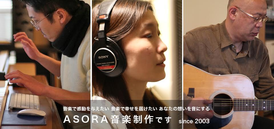 音楽で感動を与えたい。音楽で幸せを届けたい。あなたの想いを音にする。ASORA音楽制作です。